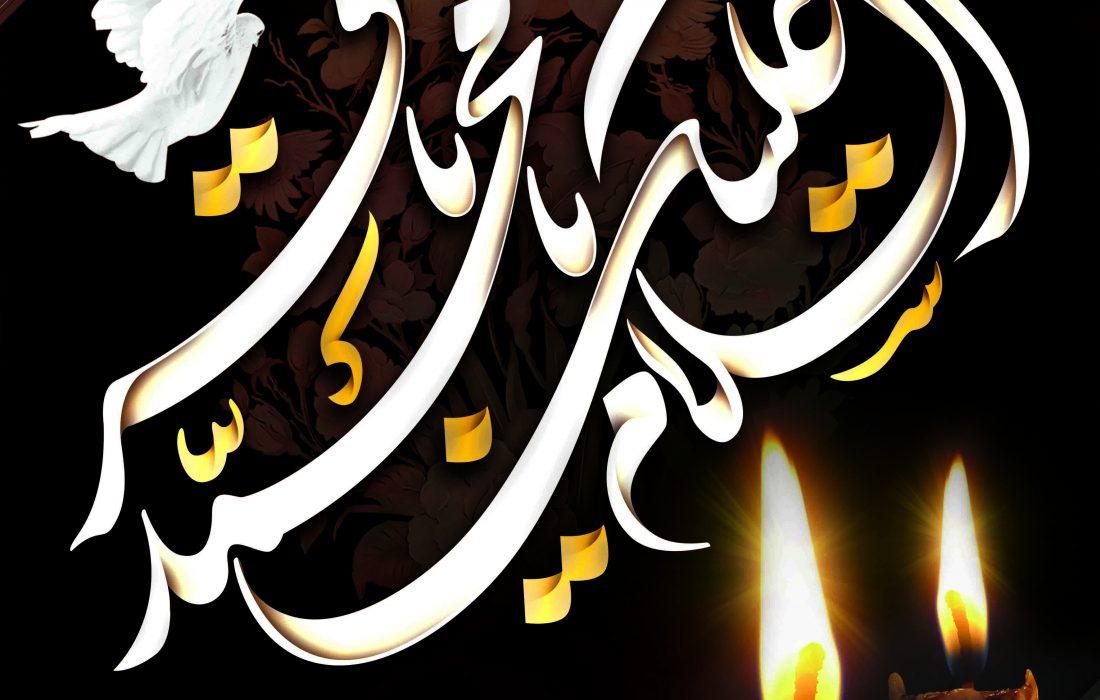 شهادت حضرت امام محمد باقر(ع)